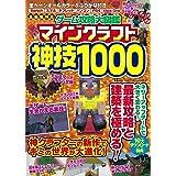 ゲーム攻略大図鑑 マインクラフト 神技1000 (TJMOOK)
