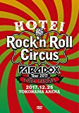 HOTEI Paradox Tour 2017 The FINAL ~Rock'n Roll Circus~(初回生産限定盤 Complete DVD Edition)[DVD]