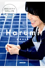 Harumi Kindle版