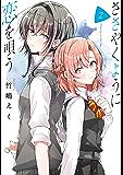 ささやくように恋を唄う: 2【イラスト特典付】 (百合姫コミックス)