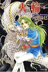 火輪 2 (白泉社文庫) Kindle版