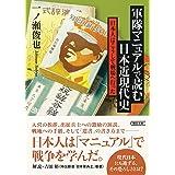 軍隊マニュアルで読む日本近現代史 日本人はこうして戦場へ行った (朝日文庫)