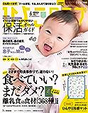 ひよこクラブ 2020年 06月号 [雑誌]