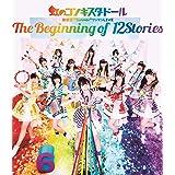 """虹のコンキスタドール 無観客""""Summer""""ワンマンLIVE The Beginning of 12Stories [Blu-ray]"""