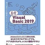 基礎Visual Basic 2019 基礎シリーズ