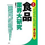 食品業界大研究 (業界大研究シリーズ)
