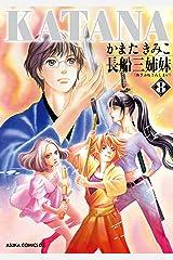 KATANA (8) 長船三姉妹 (あすかコミックスDX) Kindle版