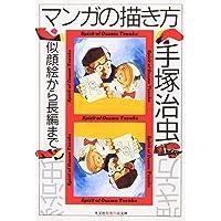 マンガの描き方―似顔絵から長編まで (知恵の森文庫)