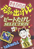 天才・たけしの元気が出るテレビ !! ビートたけし SELECTION [DVD]