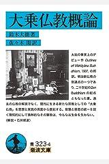 大乗仏教概論 (岩波文庫) Kindle版