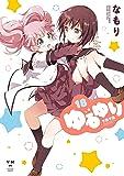 ゆるゆり (18) (IDコミックス 百合姫コミックス)