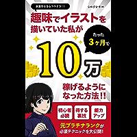 副業やるならココナラ!趣味でイラストを描いていた私がたった3ヶ月で10万円稼げるようになった方法!!: 初心者必読!得す…