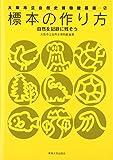 標本の作り方―自然を記録に残そう (大阪市立自然史博物館叢書)