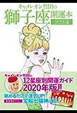 キャメレオン竹田の開運本 2020年版 5 獅子座