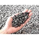 天然那智石(黒砂利)20kg 選べる7サイズ(10mm~60mm) (2分(10-15mm))