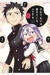 それでも歩は寄せてくる(3) (週刊少年マガジンコミックス) Kindle版