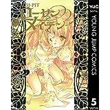 ローゼンメイデン 5 (ヤングジャンプコミックスDIGITAL)