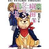 織田シナモン信長 9巻 (ゼノンコミックス)