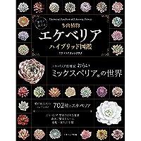 実生のススメ 多肉植物 エケベリアハイブリッド図鑑