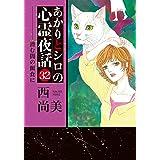 あかりとシロの心霊夜話32 (LGAコミックス)