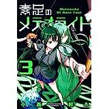 素足のメテオライト 3巻 (ブレイドコミックス)