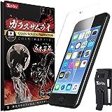 ガラスザムライ 日本品質 iPod touch 7 用 ガラスフィルム 強化ガラス 保護フィルム 最新技術Oシェイプ 硬度10H らくらくクリップ付き OVER's 04-k
