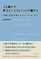 人を動かす英文ビジネスEメールの書き方――信頼と尊敬を勝ちとる「プロの気くばり」