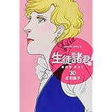 生徒諸君! 最終章・旅立ち(30) (BE LOVE KC)
