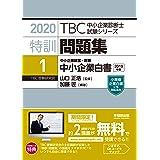 特訓問題集〈1〉中小企業経営・政策 中小企業白書 (2020年版TBC中小企業診断士試験シリーズ)