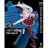 SEVEN EDGE 1 (ヤングジャンプコミックスDIGITAL)