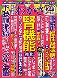 わかさ 2020年 06月号 [雑誌] (WAKASA PUB)