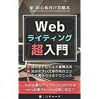 Webライティング超入門【初心者ライター向け攻略本】: Web文章力アップのコツがわかる!note記事やKindle出版に役立つ!