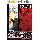 BREAK-AGE【完全版】(8) (Jコミックテラス×ナンバーナイン)