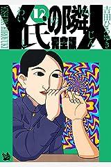 Y氏の隣人 完全版 12巻 Kindle版