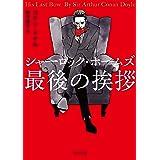 シャーロック・ホームズ最後の挨拶 新訳版 シャーロック・ホームズ (角川文庫)