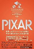PIXAR 〈ピクサー〉 世界一のアニメーション企業の今まで語られなかったお金の話【無料お試し版】