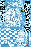 蟲たちの家 (ビッグコミックススペシャル)