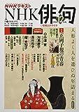 NHK俳句 2020年 12 月号 [雑誌]