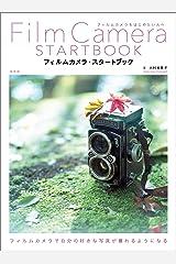 フィルムカメラ・スタートブック Kindle版