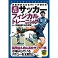 身体が変わるとプレーが変わる 超常識! サッカーフィジカルトレーニング (PERFECT LESSON BOOK)
