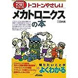 トコトンやさしいメカトロニクスの本 (今日からモノ知りシリーズ)