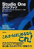 Studio Oneガイドブック ~次世代DAWソフトの入門書・VERSION2シリーズ対応