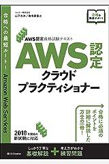 AWS認定資格試験テキスト AWS認定 クラウドプラクティショナー 単行本