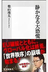 静かなる大恐慌 (集英社新書) 新書