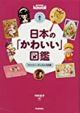 日本の「かわいい」図鑑 ---ファンシー・グッズの100年 (らんぷの本/マスコット)