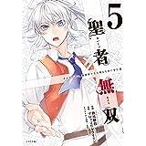 聖者無双(5)【電子限定描きおろし特典ペーパー付き】 (シリウスコミックス)