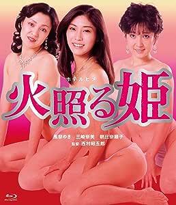 ロマンポルノ45周年記念・HDリマスター版ブルーレイ 火照る姫 [Blu-ray]