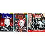 ヒッチコックの世界 スペシャルコレクション 全3巻 DVD30枚組 生誕120周年記念 (ヨコハマレコード限定 特典DVD付)セット BCP-58-ACC-1-144
