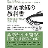 医業承継の教科書〈親族間承継・M&Aの手法と事例〉