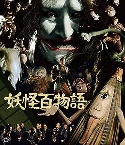 妖怪百物語 4K修復版(2枚組) [Blu-ray]